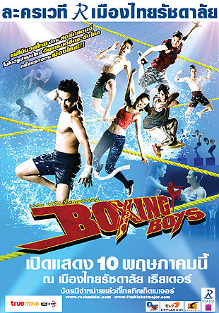 boxing boys poster